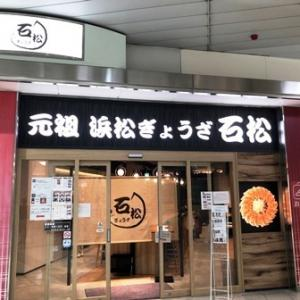 今年7月オープン!浜松餃子の有名店が愛知県初進出、三河安城駅に! 石松餃子 愛知県安城市