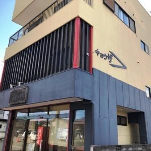 ギョウザ専門店の昔ながらの手作りギョウザ くれさんちのギョウザ 愛知県一宮市
