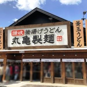 丸亀肉祭り第2弾!牛肉盛りうどん肉4倍!! 丸亀製麺 愛知県江南市