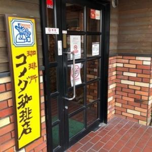 コメダのハンバーガーはボリューム満点!金のメンチカツバーガー! コメダ珈琲 愛知県江南市