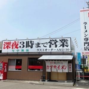 岐阜タンメンが手がける、唐辛子卵とじラーメン専門店で辛旨ラーメン カプサイメン 愛知県一宮市