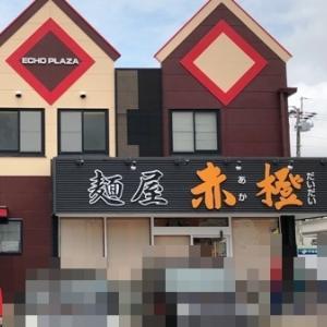 行列のできる大人気のあのつけ麺が復活!! 赤橙 愛知県江南市