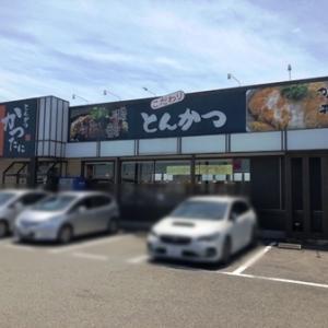サガミグループのとんかつ専門店、リーズナブルで気軽に楽しめる本格とんかつ定食 かつたに 愛知県一宮市