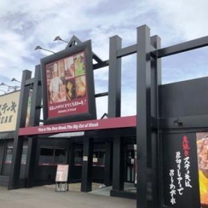 ランチでお得にワイルドステーキ! いきなりステーキ 愛知県大口町