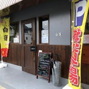 本格中華料理店の絶品汁なし&汁あり担々麺ランチ 白蓮 愛知県一宮市
