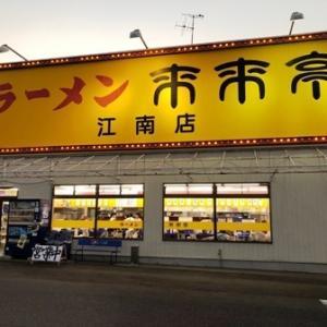 がっつり定食で特製ラーメンとギョウザとチャーハン! 来来亭 愛知県江南市