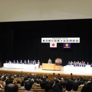 東京都行政書士会令和元年定時総会