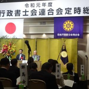 日本行政書士会連合会定時総会