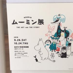 『北國宝生能』と『ムーミン展』