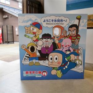 「ひみ食彩まつり」 富山県氷見市