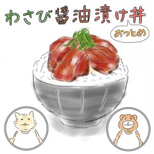わさび醤油漬けおつとめ丼/グルメライターデビュー