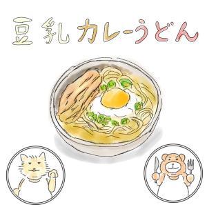 豆乳カレーうどん/エッセイ「花より団子」