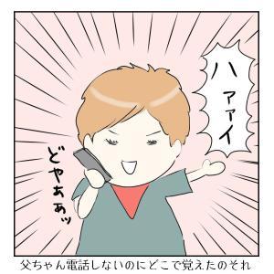 それどこでおぼえたんだい?【1歳児】/キノコのレシピ本出ました!
