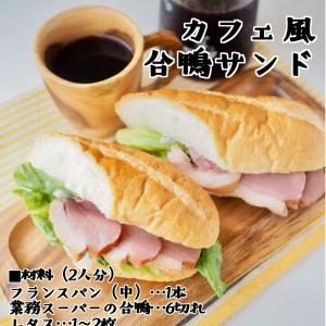 業務スーパーの合鴨で!カフェ風合鴨サンド