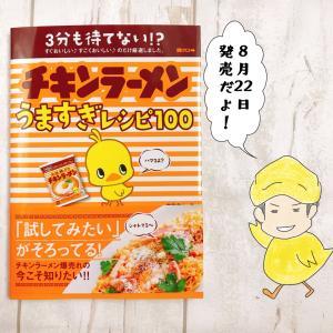【レシピ本】「チキンラーメンうますぎレシピ100」発売!