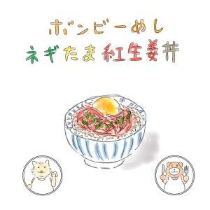 ネギたま紅生姜丼