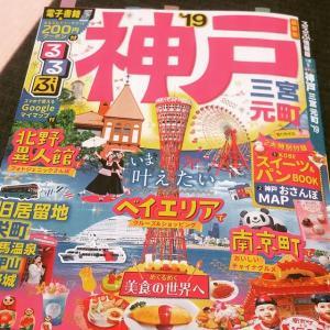 よし!神戸へ行こう!。実は神戸初めてなんです。