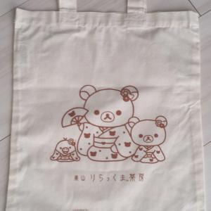 【りらっくま茶房】嵐山 トートバッグ