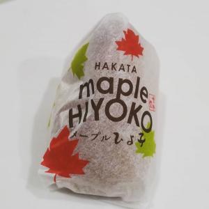 孫のところへ遊びに行っていた母の土産。メープル味!美味しい!どこに売ってたんだろう 聞かなくちゃ。 #メープルひよ子  #ひよ子