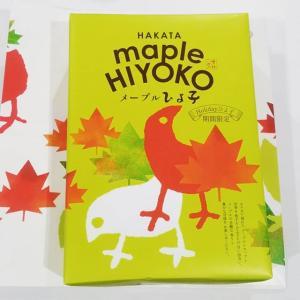メープルひよ子。箱がいるのか?ってことで娘が土産として買って帰ってくれた。甘い!美味い!#ひよ子 #ホリデイひよ子 #期間限定 #博多 #饅頭