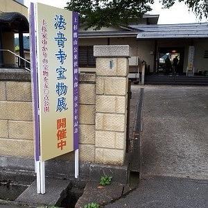 米沢藩主上杉家菩提寺 法音寺宝物展 2019/9/17~10/16