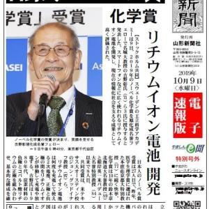 日本中が喜びに沸いた10月のニュース;山形新聞電子速報版より
