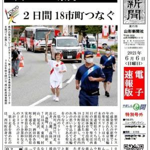 東京オリンピック2020(1)山形県内の聖火リレー