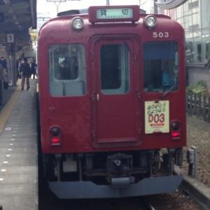養老鉄道 D03 さよなら臨時列車