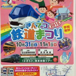 きんてつ鉄道まつり2015