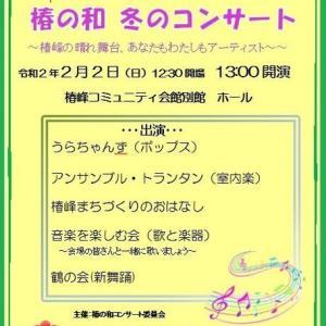 椿の和 冬のコンサート のお知らせ
