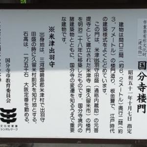 6月9日のまち 東京・国分寺で その6