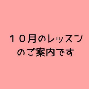 ライン@先行20時から10月11月のレッスン募集開始!!