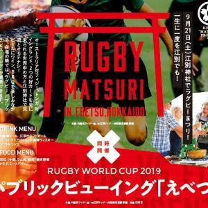 江別神社でラグビーW杯パブリックビューイング!BBQ、移動販売車グルメも大注目!