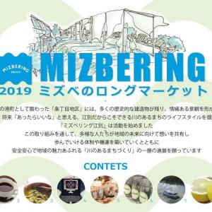 江別千歳川沿いでイベント祭り!ミズベのロングマーケット「ミズベリング」開催!