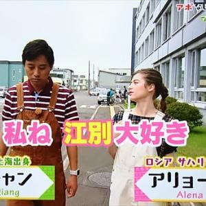 HTB LOVE HOKKAIDO in 江別!大麻銀座商店街をリチャン・アリョーナが訪問!2019年9月21日放送内容まとめ