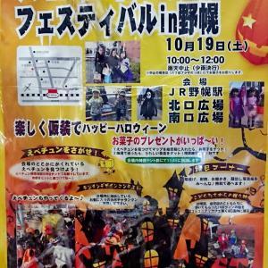 JR野幌駅前でハロウィーンフェスティバル in 野幌!2019開催日程