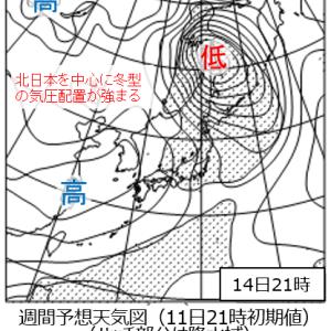 北海道内11月14日~16日にかけ大荒れ猛吹雪のおそれ 大雪にも警戒