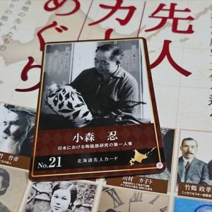 江別市の北海道先人カード「小森忍」を求めセラミックアートセンターに行ってみた