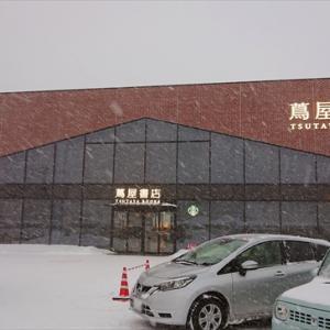 【江別蔦屋書店】冬季期間の営業時間変更(2019年12月1日~2020年3月31日)