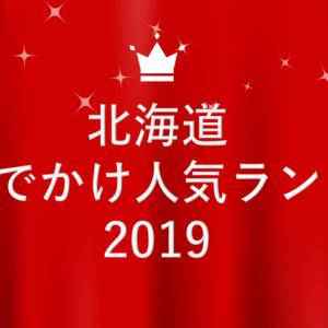 北海道 年間おでかけ人気ランキング2019 親子に人気のおでかけ施設Top10に江別がランクイン!