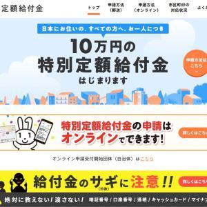 【江別市】特別定額給付金(1人10万円)申請書5月25日に全世帯一斉送付開始予定