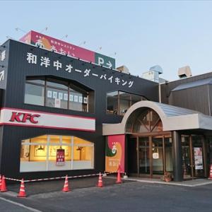 【和洋中レストランあおい】6/5リニューアルオープン!パーキングテイクアウト開始予定[江別市野幌町]