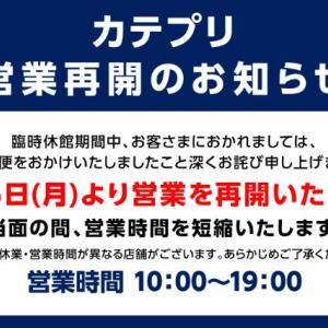 新札幌カテプリが5月25日に営業再開![札幌市厚別区厚別中央]