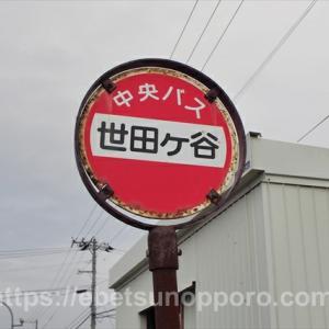 北海道江別市に「ケ」が残る「世田ヶ谷」、東京都世田谷区から入植した地域