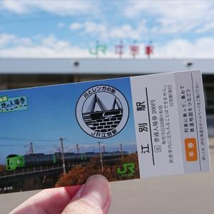 JR北海道「北の大地の入場券」販売開始!江別駅ゲット![北海道江別市]