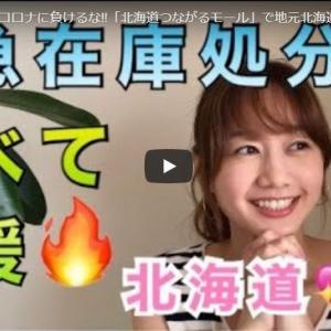 北海道江別市出身人気モデル高田秋さんが動画で地元江別グルメのオススメを紹介!