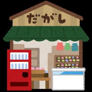 江別に新店舗「駄菓子屋ミル」がオープン予定[江別市ゆめみ野東町]