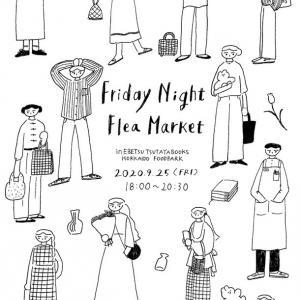 江別蔦屋書店で夜のフリーマーケット『Friday Night Flea Market』開催!道内の著名人が出店!入場無料&値段交渉あり