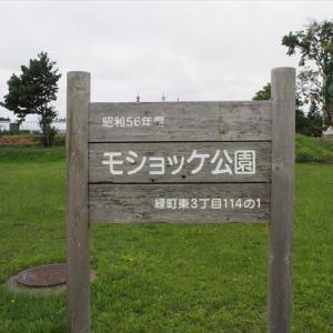 江別の謎の公園「モショッケ公園」を端から端まで歩いてみた[江別市緑町東3丁目]