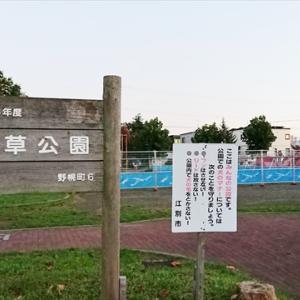 江別タコ公園(若草公園)のトイレ改修中[江別市野幌町6]